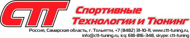ctt-tuning.jpg
