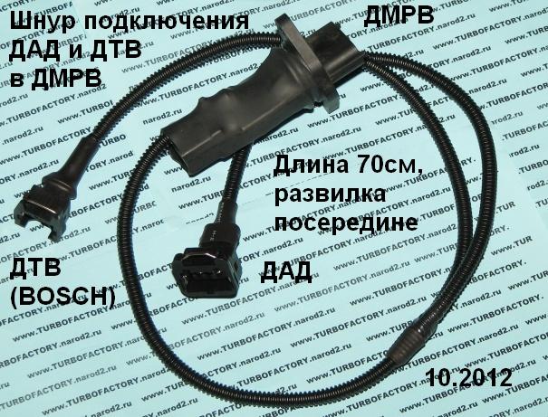 Схема подключения дад штаер без дтв на провода от дмрв ваз 2110