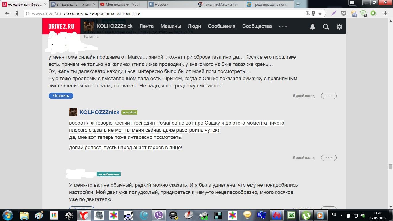 Ajax - Как составить список, кто репостнул новость с сайта к себе 49